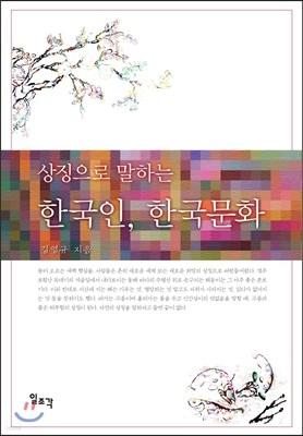 상징으로 말하는 한국인, 한국 문화