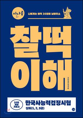 시나공 한국사능력검정시험 찰떡이해 심화(1,2,3급)