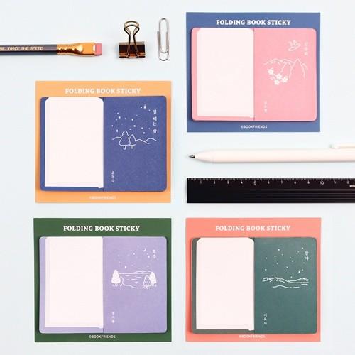 한국문학 폴딩북 스티키 메모지