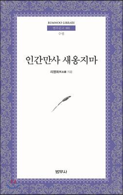 인간만사 새옹지마