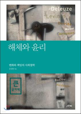 해체와 윤리 (큰글자책)