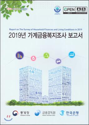 2019 가계금융복지조사 보고서