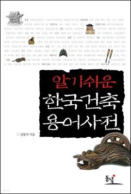 알기 쉬운 한국건축 용어사전