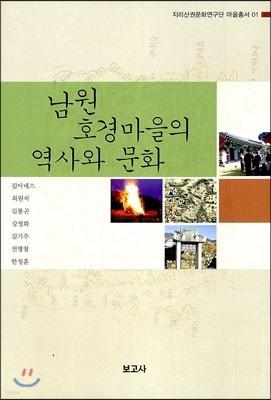 남원 호경마을의 역사와 문화