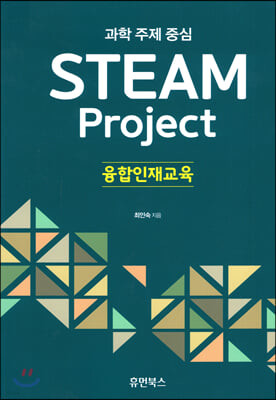 STEAM Project 융합인재교육
