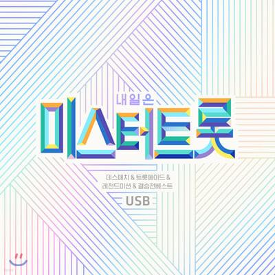 [USB] 내일은 미스터트롯  데스매치&트롯에이드&레전드미션&결승전베스트