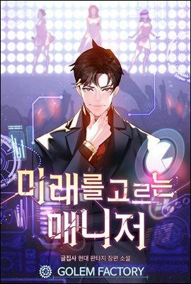 [연재] 미래를 고르는 매니저 045화