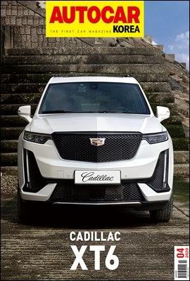 오토카 코리아 Autocar Korea 2020년 4월
