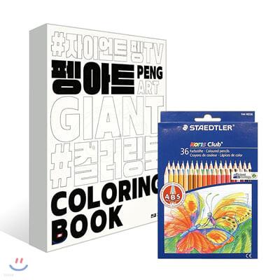 펭아트 #컬러링북 + 스테들러 144 ND36 노리스클럽 색연필 36색세트