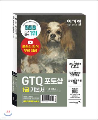 이기적 GTQ 포토샵 1급 기본서 ver.CS4