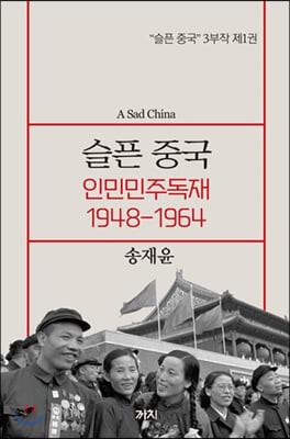 슬픈 중국 인민민주독재 1948-1964