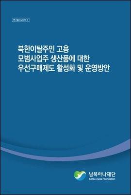 북한이탈주민 고용 모범사업주 생산품에 대한 우선구매제도 활성화 및 운영방안