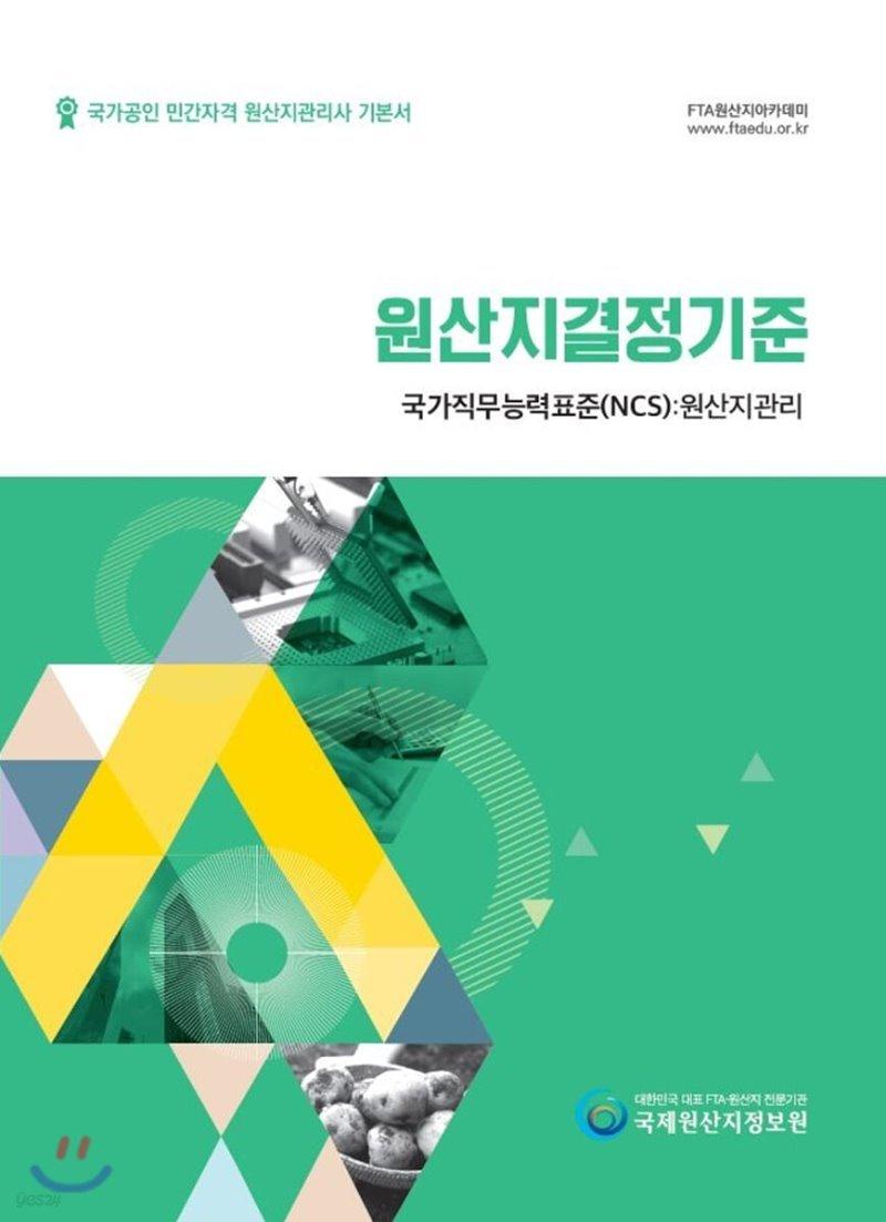 2020 국가공인 민간자격 원산지관리사 기본서 원산지결정기준