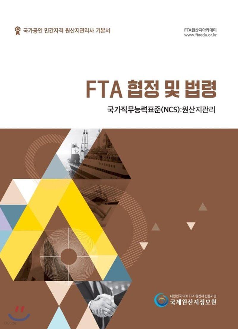 2020 국가공인 민간자격 원산지관리사 기본서 FTA협정 및 법령