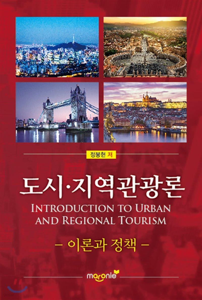 도시ㆍ지역관광론