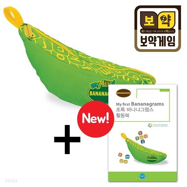 보약게임 초록바나나그램스+활동북