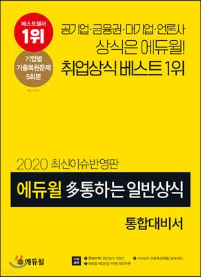2020 최신이슈반영판 에듀윌 多통하는 일반상식 통합대비서