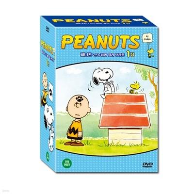 피너츠 The Peanuts : 스누피와 찰리 브라운 1집 10종세트 75개국 인기 방영작 (DVD 10종)