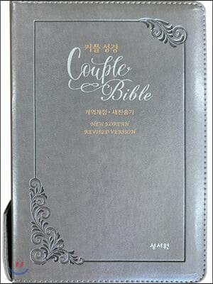 성서원 (웨딩)커플성경Couple Bible (개역개정/새찬송가/중/색인/지퍼/그레이)