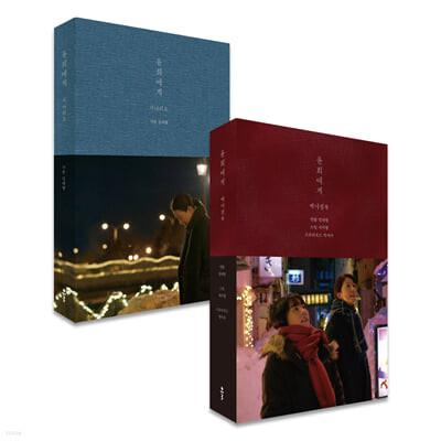 윤희에게 시나리오 + 메이킹북