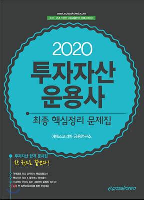 2020 투자자산운용사 최종 핵심정리 문제집