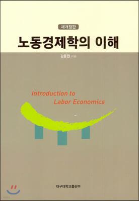 노동경제학의 이해