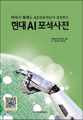 현대 AI 포석사전