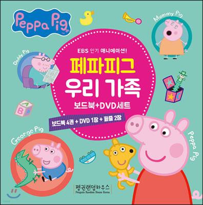 페파피그 우리 가족 보드북 + DVD 세트