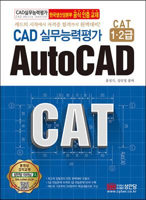 CAD 실무능력평가 CAT 1·2급 AutoCAD