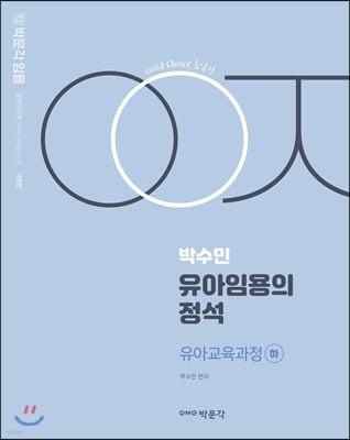 박수민 유아임용의 정석 유아교육과정 (하)