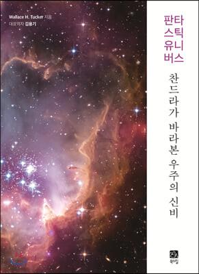 판타스틱 유니버스