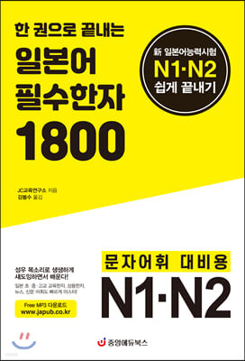 한 권으로 끝내는 일본어 필수한자 1800