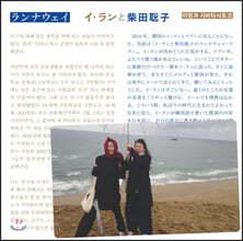 이랑 / 시바타 사토코 (Satoko Shibata) - ランナウェイ 런 어웨이