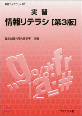 實習 情報リテラシ 第3版