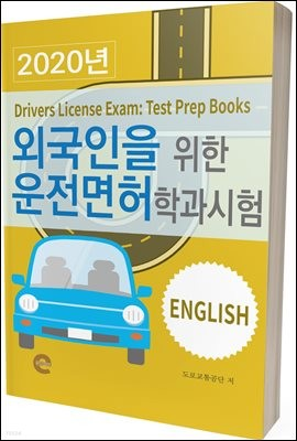 외국인을 위한 운전면허 학과시험(영어)