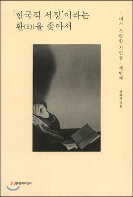 '한국적 서정'이라는 환(幻)을 좇아서
