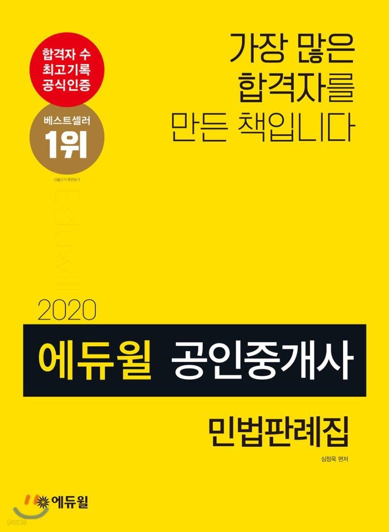 2020 에듀윌 공인중개사 민법판례집