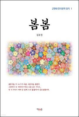 김유정 봄봄 (근현대 한국문학 읽기 1)