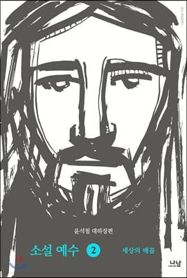 소설 예수 2