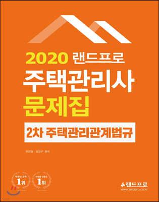 2020 랜드프로 주택관리사 문제집 2차 주택관리관계법규