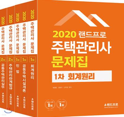 2020 랜드프로 주택관리사 문제집 1,2차 세트