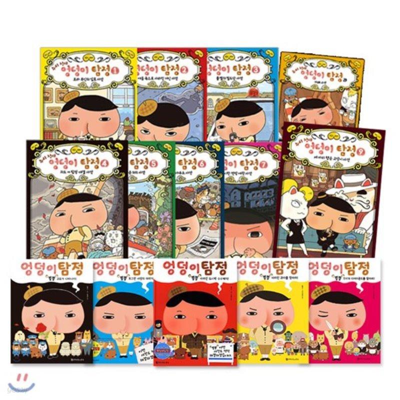 엉덩이탐정세트 전15권/추리 천재 엉덩이 탐정 엉덩이탐정세트 엉덩이탐정시리즈