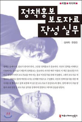 정책홍보 보도자료 작성 실무