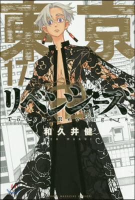 東京卍リベンジャ-ズ  17