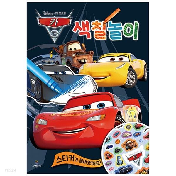디즈니 스티커가 들어 있는 카(cars) 색칠놀이 4권 세트