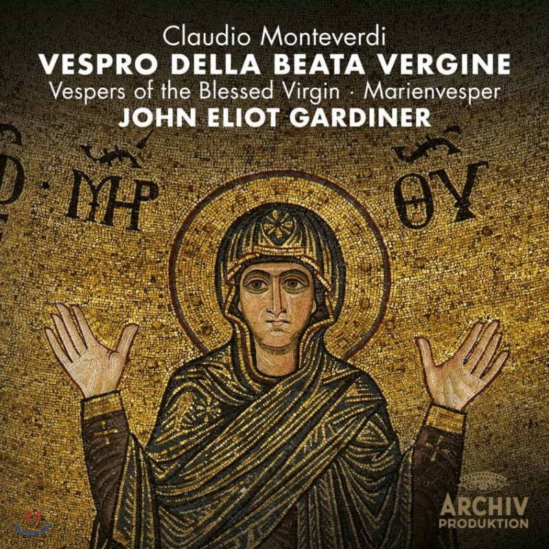 John Eliot Gardiner 몬테베르디: 성모의 저녁기도 (Monteverdi: Vespro della Beata Vergine)