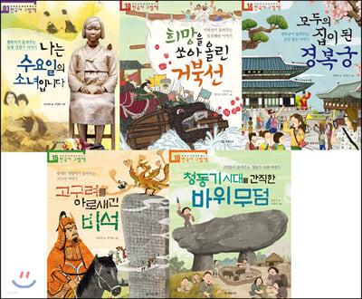 처음부터 제대로 배우는 한국사 그림책 베스트 묶음 세트