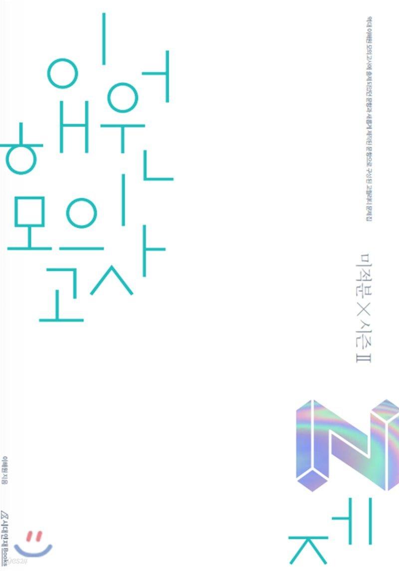 2021 이해원 모의고사 N제 미적분 시즌2