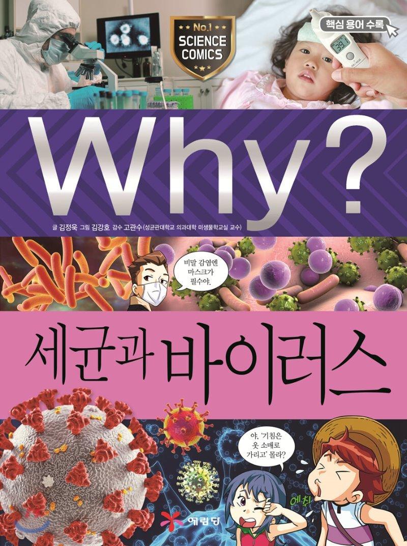 Why? 와이 세균과 바이러스