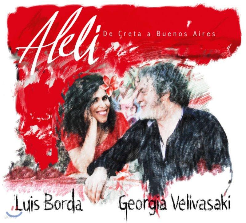 Luis Borda (루이스 보르다) - Aleli